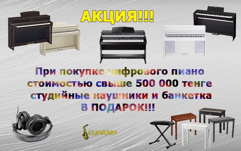 АКЦИЯ-НАУШНИКИ-БАНКЕТКА