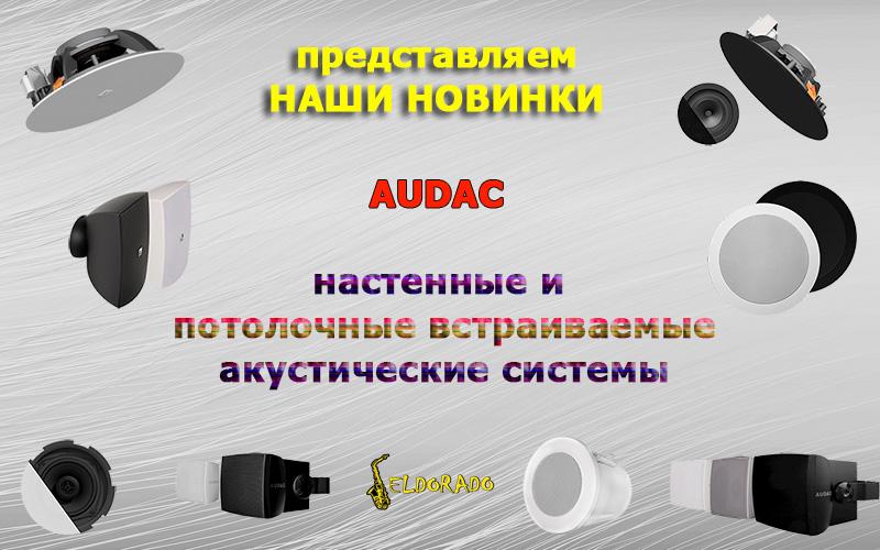 Встраиваемые акустические системы Audac