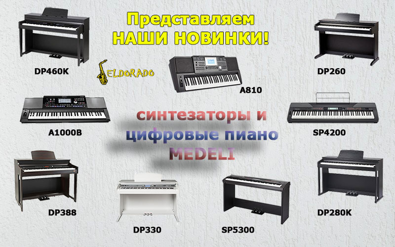 Синтезаторы и цифровые пиано Medeli