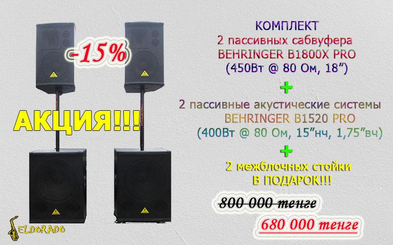 Behringer комплект акустика