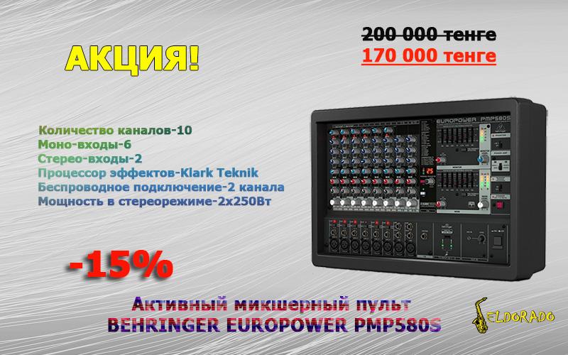 Behringer PMP580S