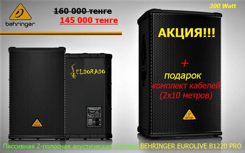 Behringer B1220 PRO