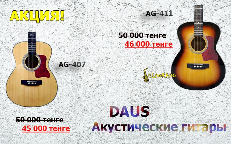 Акустические гитары DAUS