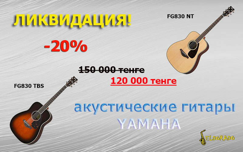 YAMAHA FG830