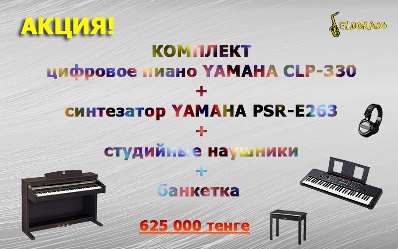 YAMAHA CLP-330