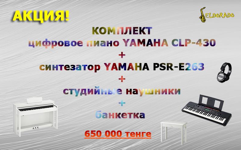 YAMAHA CLP-430