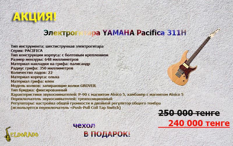 yamaha 311h
